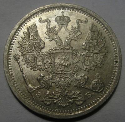20 копеек 1906 года - 20k1906r