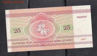 Беларусь 1992 25 рублей (лось) пресс до 22 12 - 19а