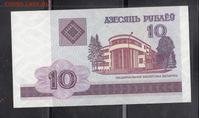 Беларусь 2000 10 рублей пресс до 22 12 - 23