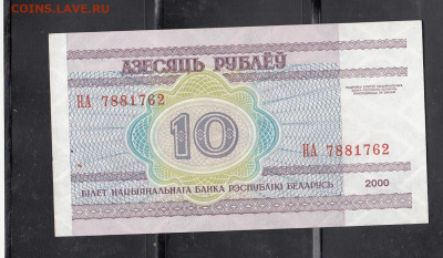 Беларусь 2000 10 рублей пресс до 22 12 - 23а