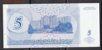 Приднестровье 1994 5р  пресс ло 22 12 - 40а