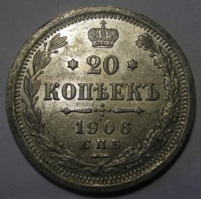 20 копеек 1906 года - 20k1906a