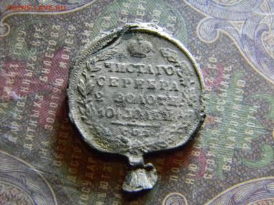 отлитая заготовка для фальшивого полупалтинника 1829 - Изображение 7000