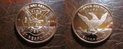 монеты с пожарной тематикой? - IMG_0852.JPG