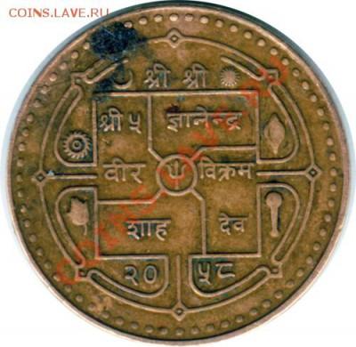 Что попадается среди современных монет - Nepal_2