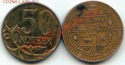 Что попадается среди современных монет - Nepal_3