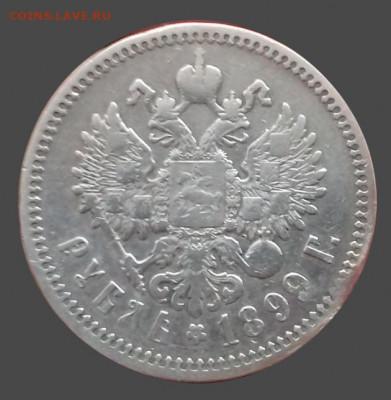 определение подлинности царского рубля 1899 - 153522466