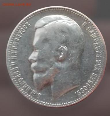 определение подлинности царского рубля 1899 - 153522466 (1)