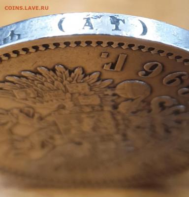 определение подлинности царского рубля 1899 - 20191223_155909