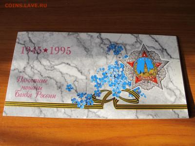 "Набор ""50 лет Победы"", 1995 год. Буклет. - IMG_0139.JPG"