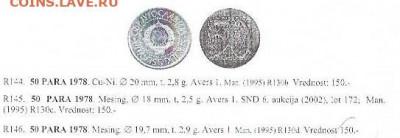 1 монета Cu-Ni. Левая монета уже не упоминается. - Mandic2006