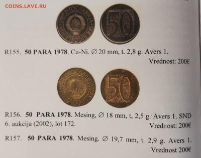 1 монета Cu-Ni. Левая монета уже не упоминается. - IMG_20191224_194052