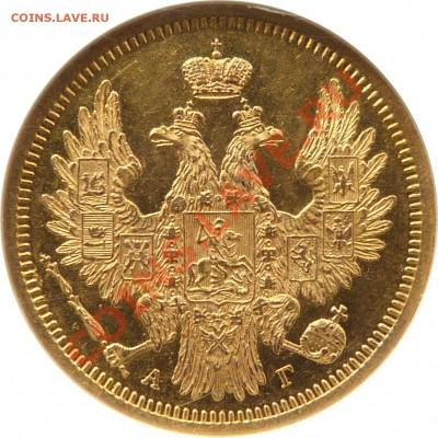 Коллекционные монеты форумчан (золото) - 5 R. 1852 MS-62 (3).JPG