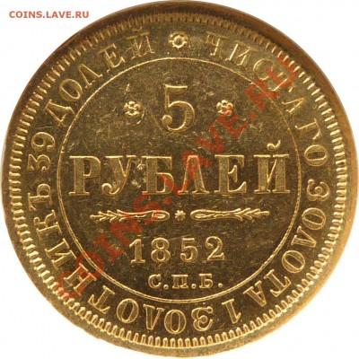 Коллекционные монеты форумчан (золото) - 5 R. 1852 MS-62 (4).JPG