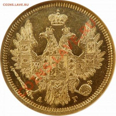 Коллекционные монеты форумчан (золото) - 5 R. 1851 MS-63  (2) .JPG