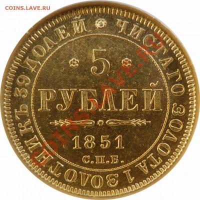 Коллекционные монеты форумчан (золото) - 5 R. 1851 MS-63  (3) .JPG