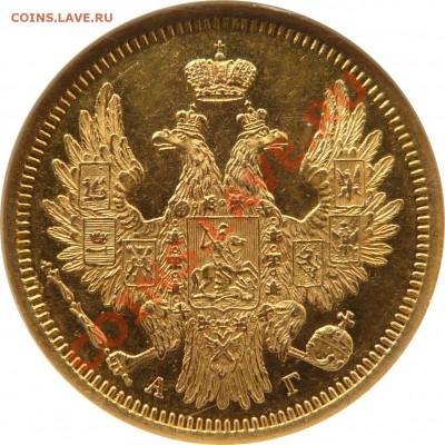 Коллекционные монеты форумчан (золото) - 5 R. 1854 MS-61   (2).JPG