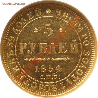 Коллекционные монеты форумчан (золото) - 5 R. 1854 MS-61   (3).JPG