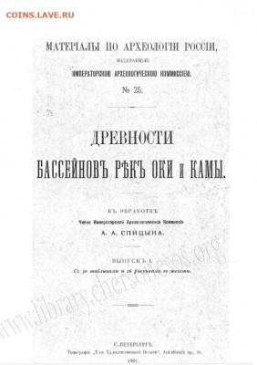 Литература по археологии - 8tDN3KknvsI