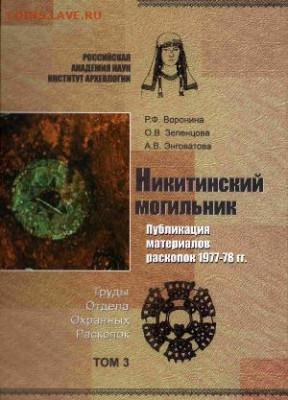 Литература по археологии - FSslA-hCLu4