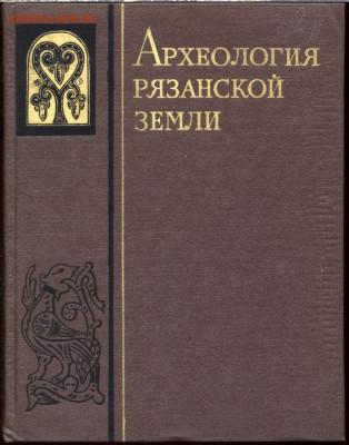 Литература по археологии - mKRAuA5mddU