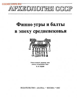 Литература по археологии - xNfcHtRrYH0