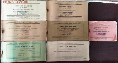 Чековые книжки 1949-1999 гг. - расчетные книжки (1)