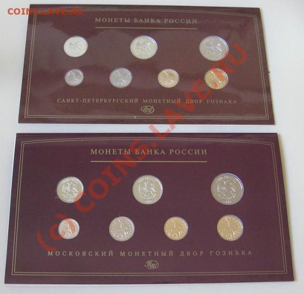 "Буклеты ""Монеты банка Рооии 2008 ММД + СПМД. - Наборы2008.1.JPG"