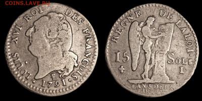 Франция. - Франция = Людовик XVI 1 ливр = 15 су 1791 года