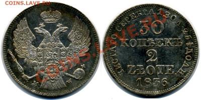 Коллекционные монеты форумчан (регионы) - 30 копеек - 2 злотых 1836