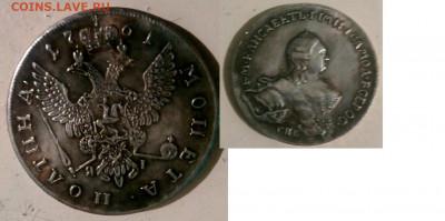Монета полтина (??) - Реверс