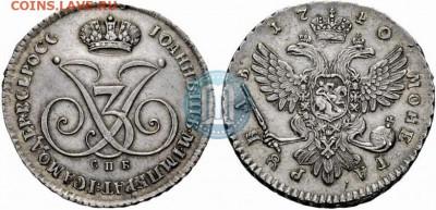 Пробный рубль 1740 г с вензелем из собрания Венского музея ? - 1_503b7cfabe245