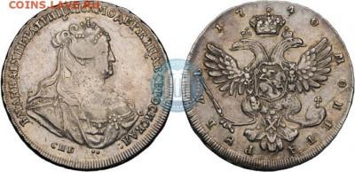 Пробный рубль 1740 г с вензелем из собрания Венского музея ? - 1_rubl_1740_goda_SPB_1181