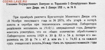 """А была ли """"девочка"""" (монета) 10 рублей 1911 года советского - Золото для чеканки.JPG"""