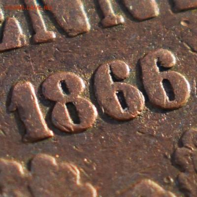 10 пенни 1866 передатировка? - 1-DSC_0601
