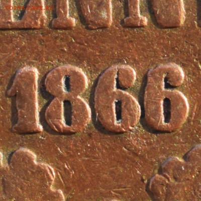 10 пенни 1866 передатировка? - 1-DSC_06002