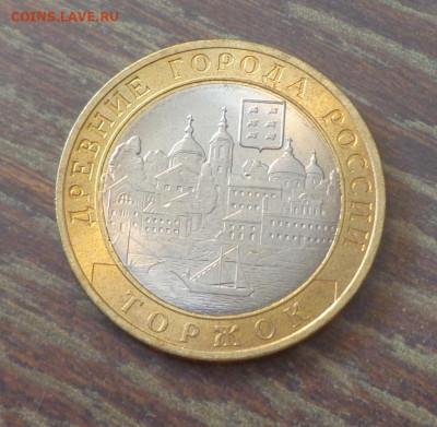 10 рублей БИМ Торжок АЦ до 10.01, 22.00 - 10 р. БИМТоржок_1.JPG