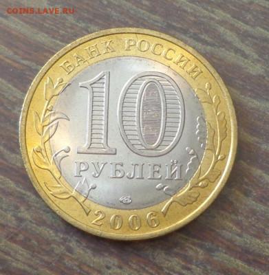 10 рублей БИМ Торжок АЦ до 10.01, 22.00 - 10 р. БИМТоржок_2.JPG