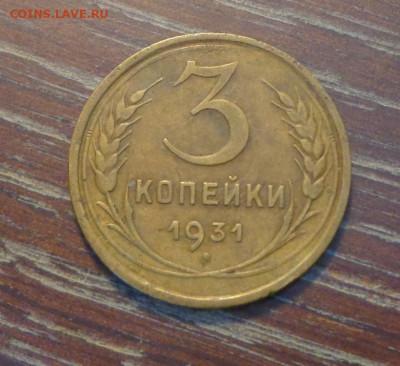 3 копейки 1931 еще одна до 10.01, 22.00 - 3 коп 1931_другая_1