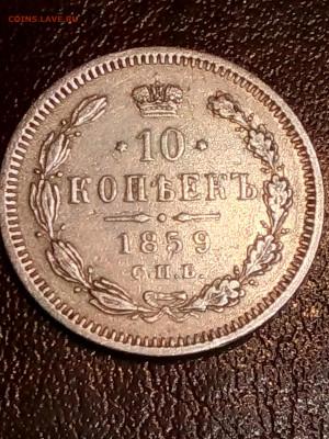 10 копеек 1859 года - IMG_20200104_211917[1]