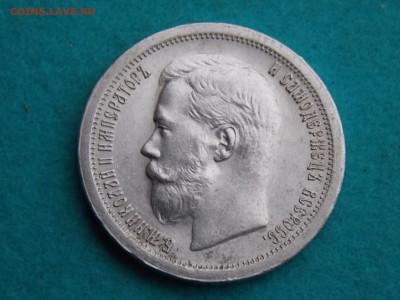 50 копеек 1896 г - DSCN9201.JPG