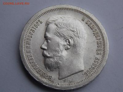 50 копеек 1896 г - DSCN9211.JPG