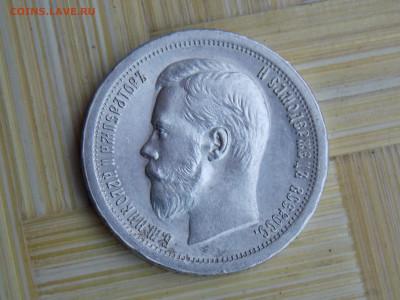50 копеек 1896 г - DSCN9239.JPG