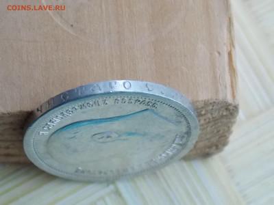 50 копеек 1896 г - DSCN9252.JPG