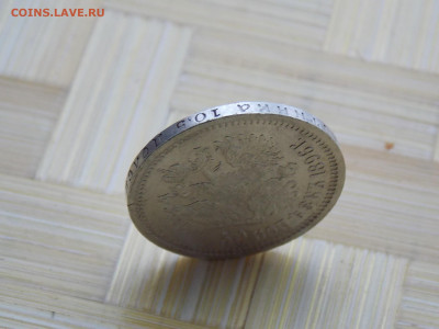 50 копеек 1896 г - DSCN9273.JPG