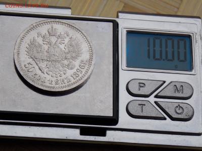 50 копеек 1896 г - DSCN9278.JPG
