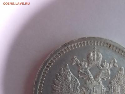 50 копеек 1896 г - DSCN9163.JPG
