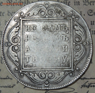 рубль 1799 на подлинность - DSCN2937.JPG