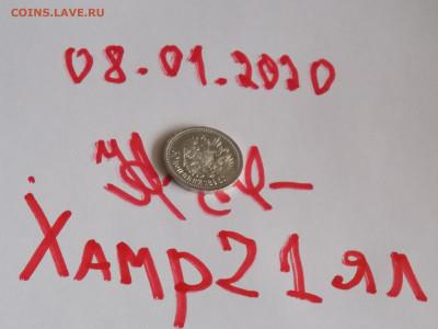 50 копеек 1896 г - DSCN9487.JPG