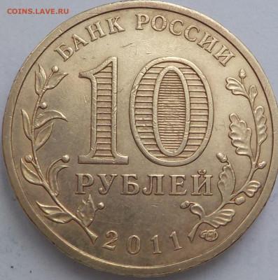 10руб белгород 2011г-3мон. - DSCN2529.JPG